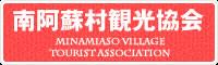 南阿蘇村観光協会